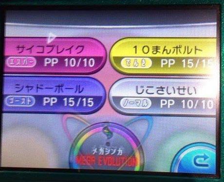 Démo Pokémon X et Y au Japon ! 10030510