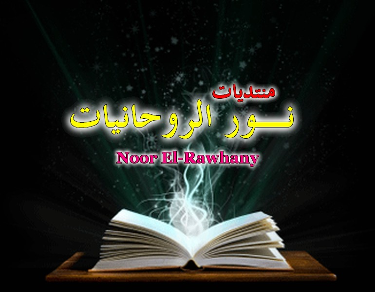 السحر الاسود المغربي القوي لشيخة الروحانية نجاة 00212688763334