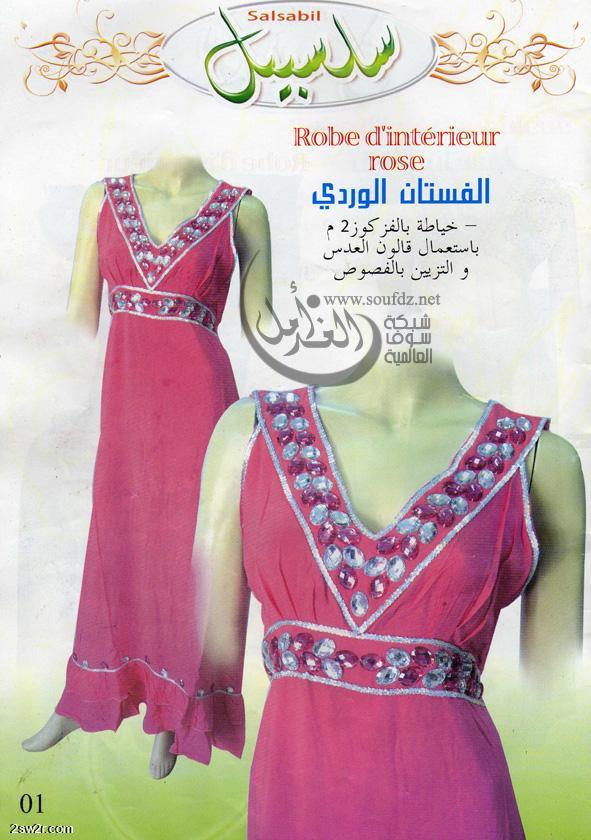 قنادر تاع الدار  T0j71810