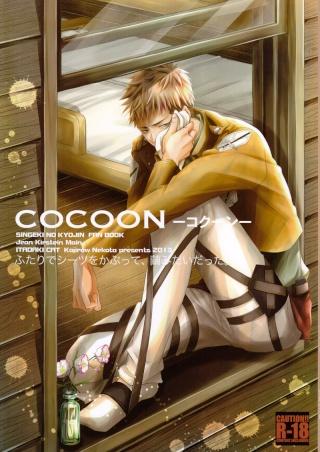 {CLOSED}[Doujinshi] Shingeki no Kyojin - Cocoon 01_00a12