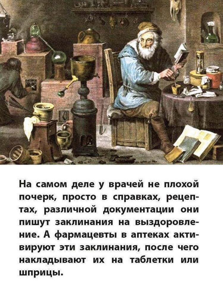 Магический юмор - Страница 7 3c564a10