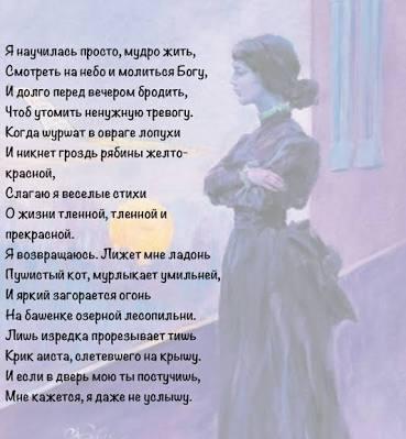 «Я научилась просто, мудро жить» А.Ахматова  759a1110