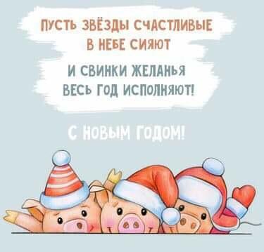 Новогодние поздравления форумчан - Страница 2 9ee3b610