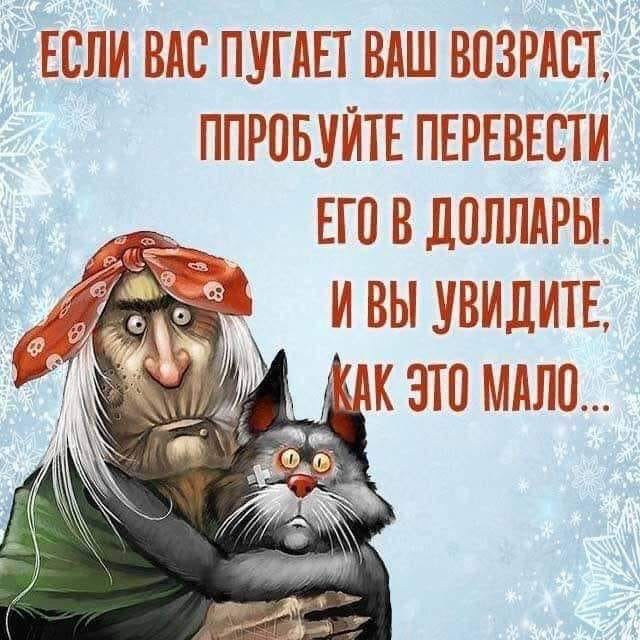 Магический юмор - Страница 7 B7cbf810