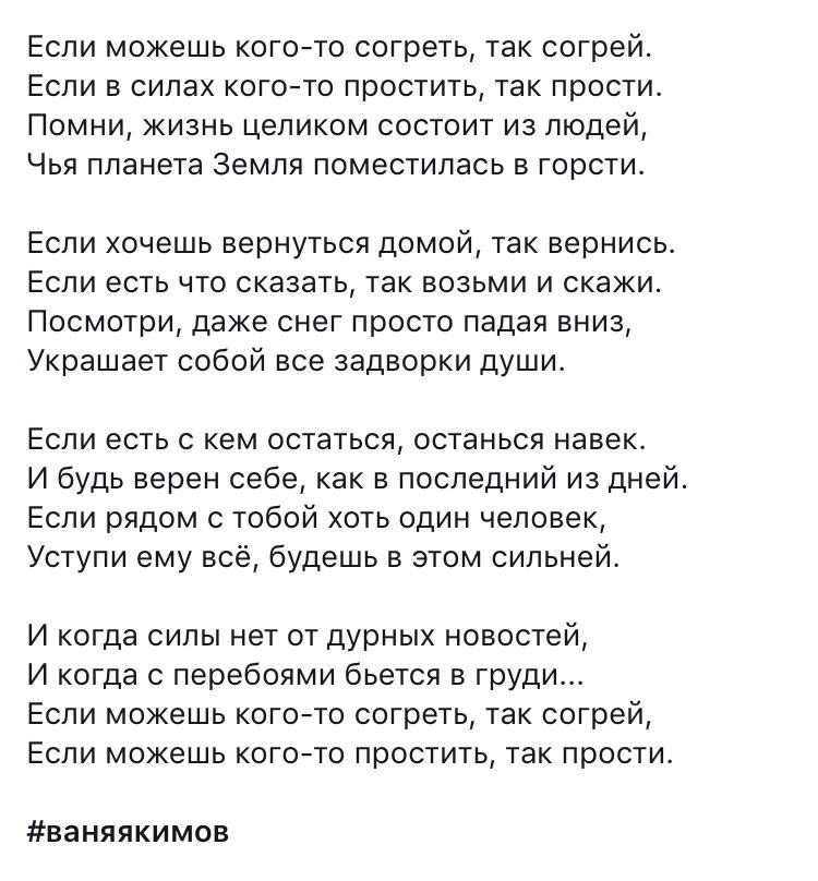 «Если можешь кого-то согреть..» В.Якимов C279af10