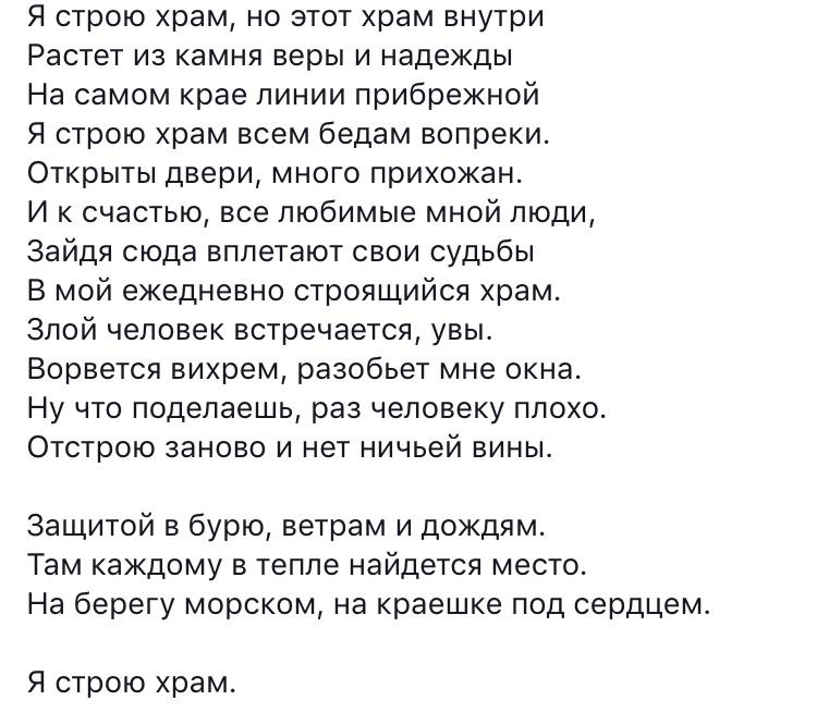 «Я строю храм...» В.Якимов  E5e01210