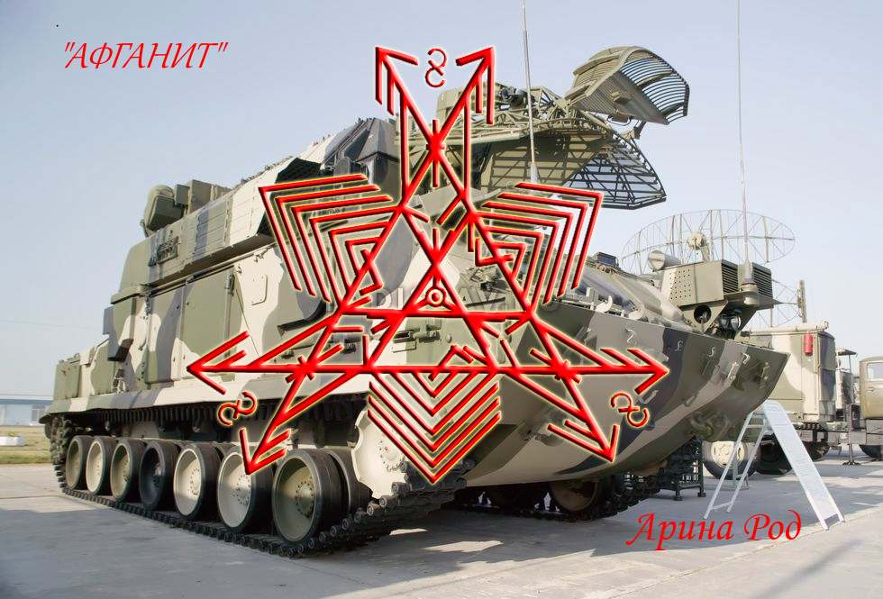 """Став """"АФГАНИТ"""" 12332113"""