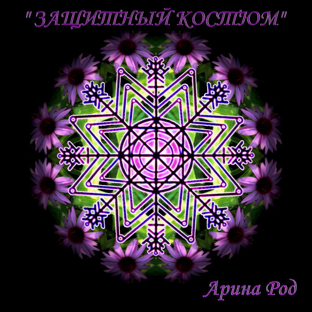 """СТАВ """"ЗАЩИТНЫЙ КОСТЮМ"""" Echina10"""