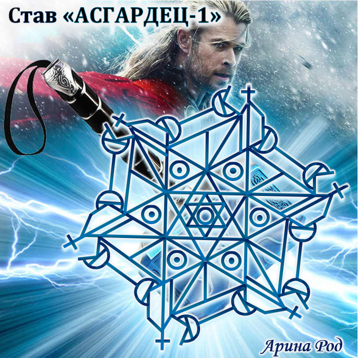 "Став ""Асгардец-1"" Image_13"