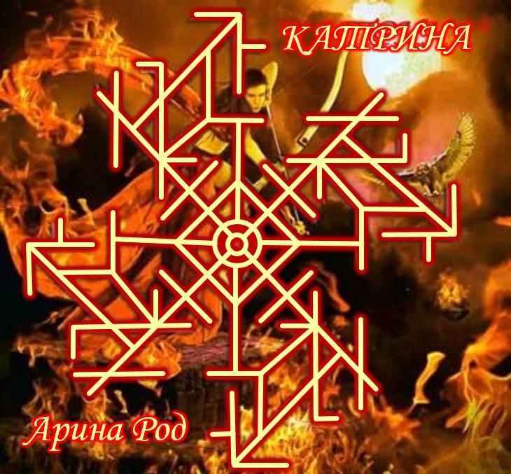 """СТАВ""""КАТРИНА"""" Screen19"""