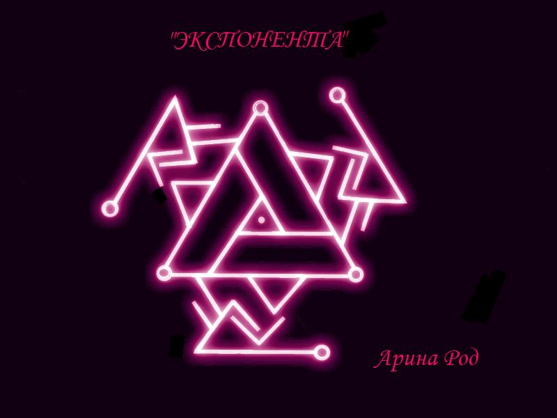 """Став """"ЭКСПОНЕНТА"""" Yaa12112"""