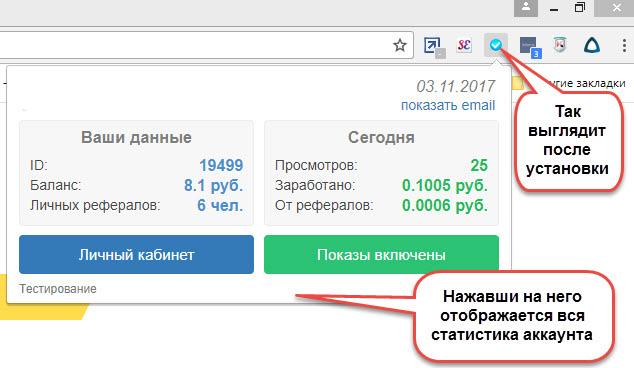 Получайте деньги просто пользуясь браузером Advpro14
