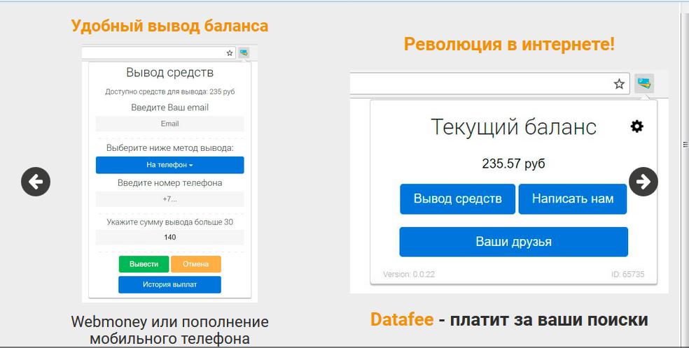 Отныне ваши поиски в интернете будут оплачены! Datafe12