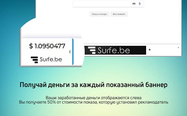 НОВИНКА! ЗАРАБОТОК НА АВТОМАТЕ В ДОЛЛАРАХ! Surfe_10