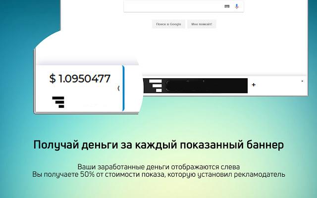 НОВОЕ РАСШИРЕНИЕ ДЛЯ ЗАРОБОТКА БЕЗ ВЛОЖЕНИЙ Surfe_14