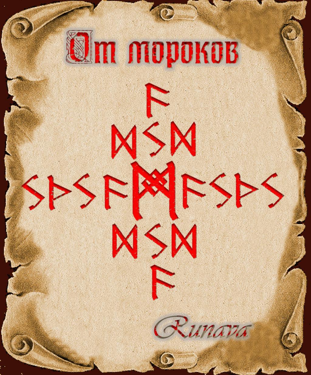 Став от мороков. автор Runava A_a_211