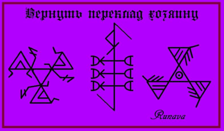 """Вернуть переклад хозяину"" автор Runava Naaau_10"