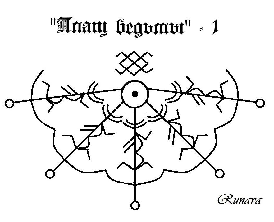 """""""Плащ ведьмы"""" (два варианта) автор: Runava O_uo10"""