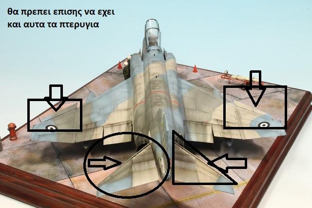 F-4e aup haf 1/72 0641010