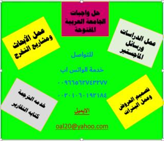 حل واجبات الجامعة العربية 00966562743277 3312