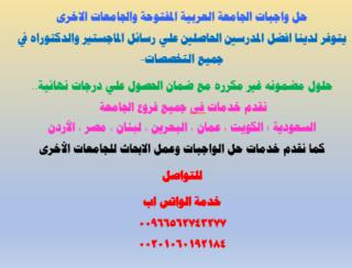 حل واجبات الجامعة العربية 00966562743277 Aoa14