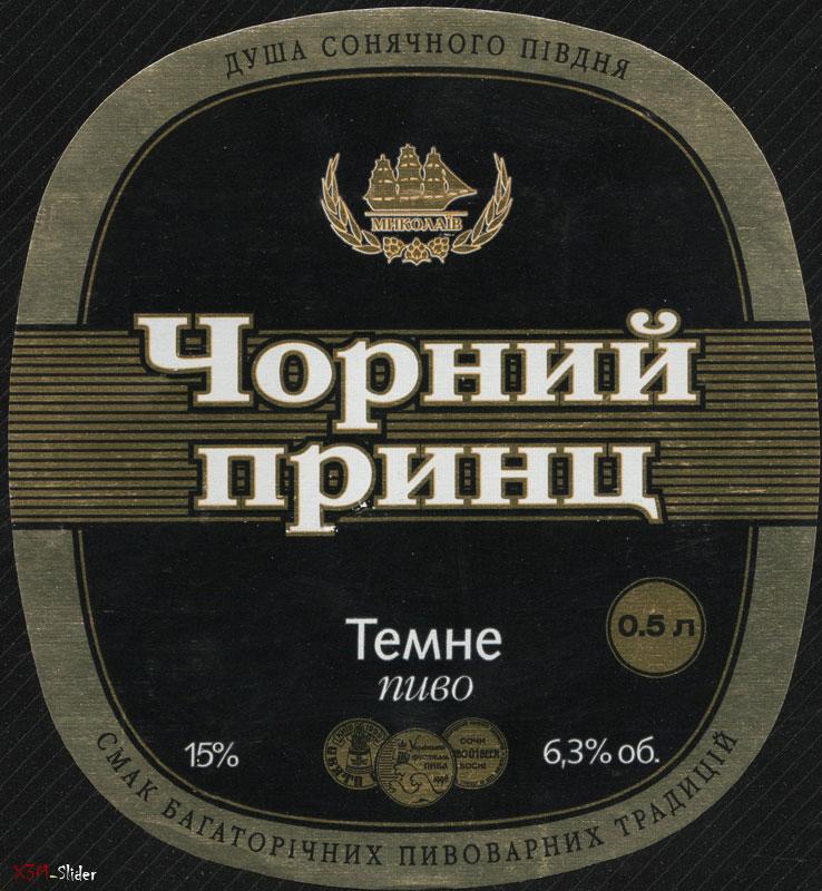 Любителям пива - Страница 3 Chorni10