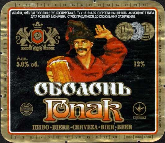 Любителям пива - Страница 3 Sob02010