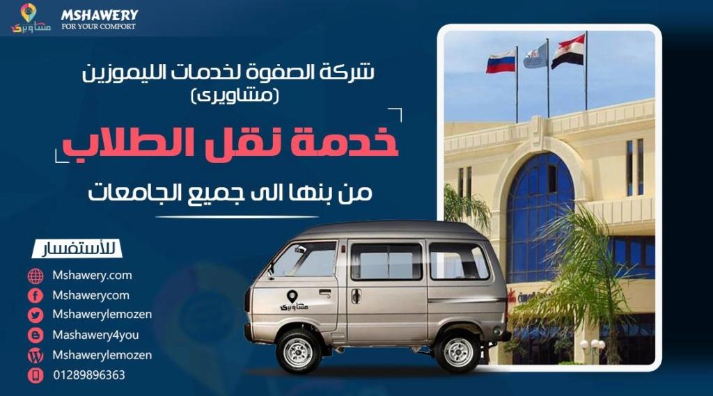 خدمة توصيل الطلاب للجامعات 44385011