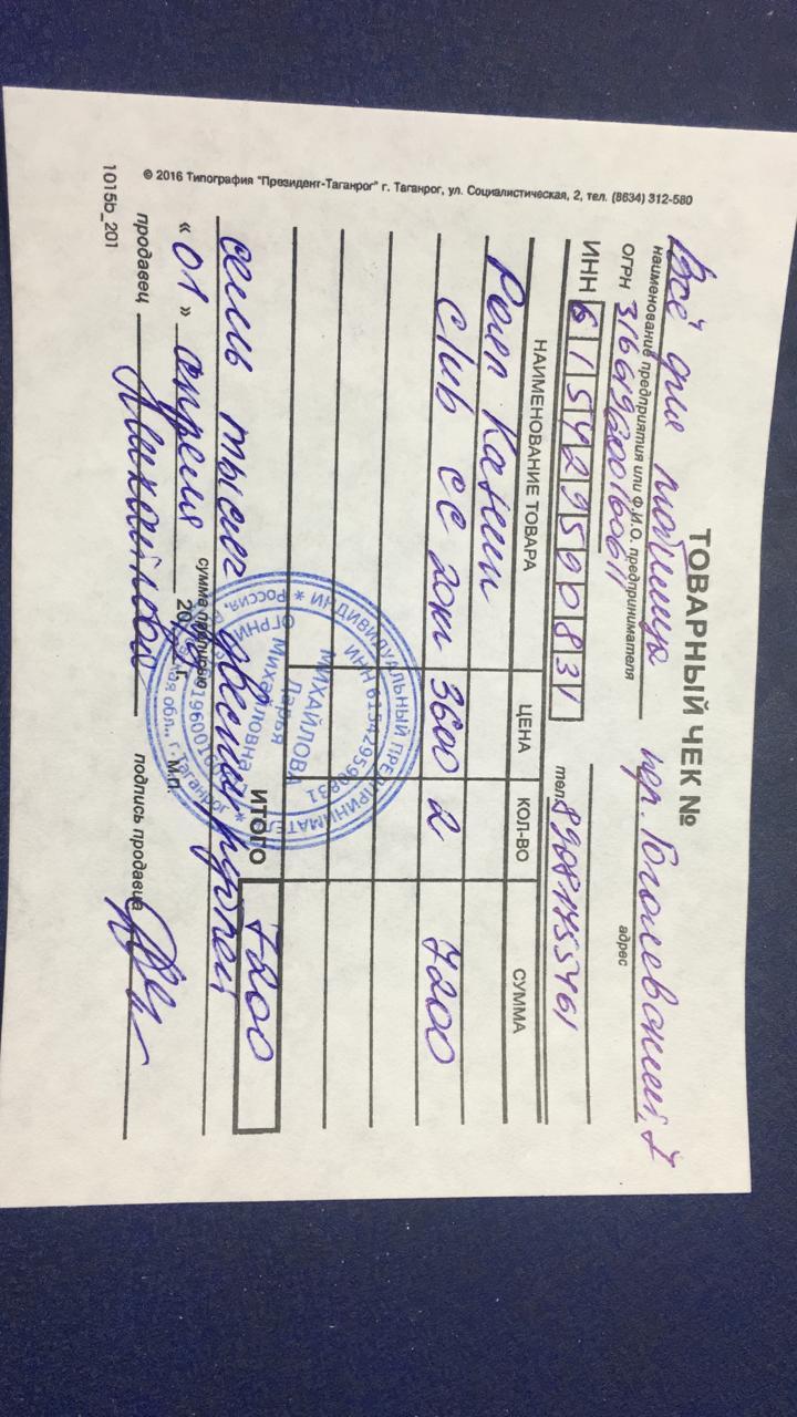 Ростов-на-Дону. Финотчет Лора 2019 год. 44d02810
