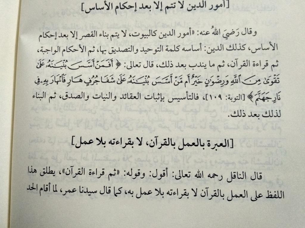 من كلام الامام عبدالله الحداد Img_2011