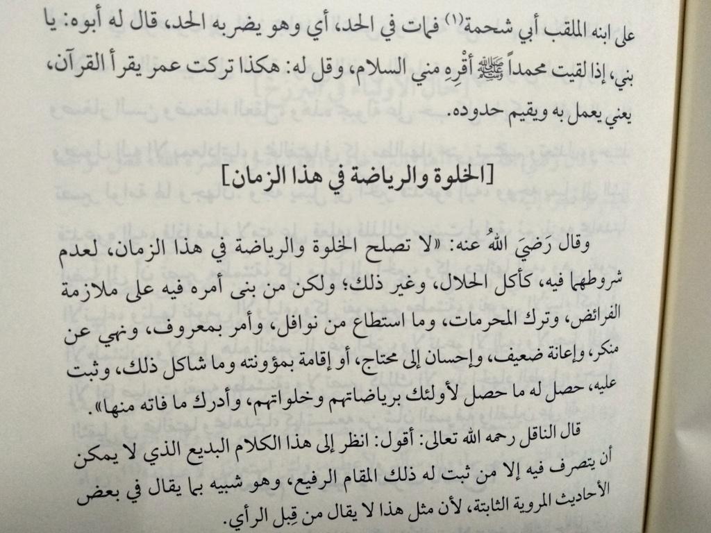 من كلام الامام عبدالله الحداد Img_2012