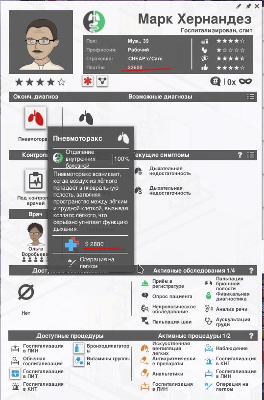 [OPEN] (Insurance/diagnosis) price Screen15