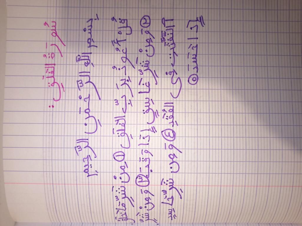 maryambinttali 16169611