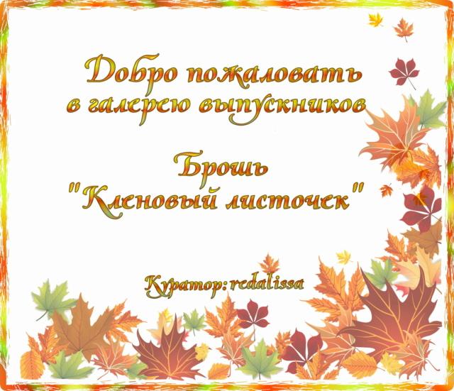 """Галерея выпускников Брошь """"Кленовый листочек"""" A_au11"""
