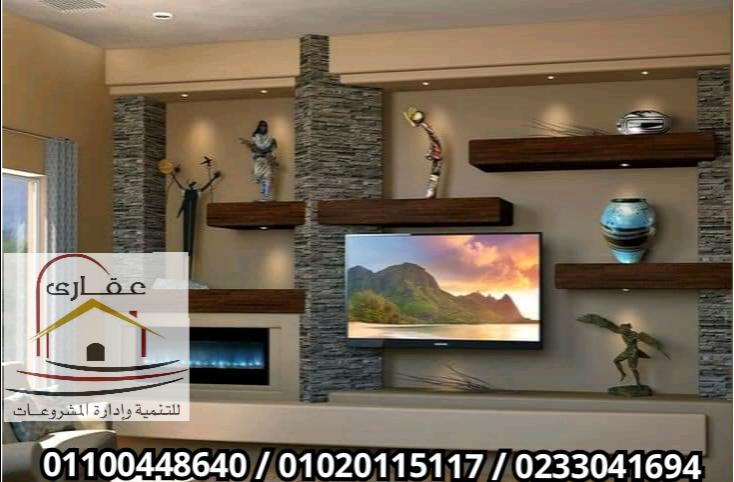 ديكورات منازل / شركات تشطيبات/ شركة عقارى 01100448640      15854710