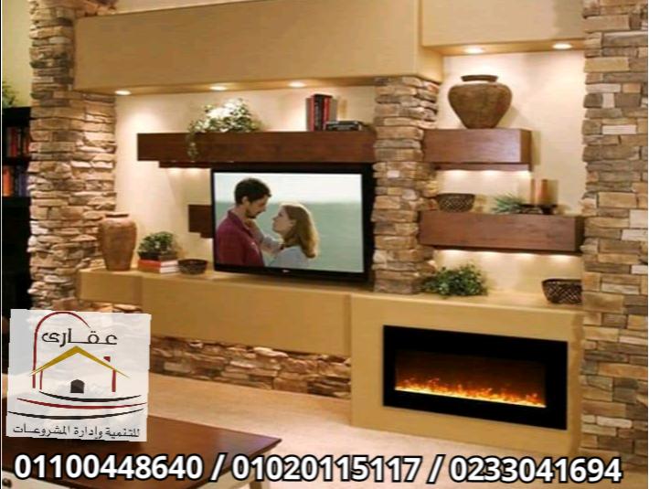 ديكورات منازل / شركات تشطيبات/ شركة عقارى 01100448640      15854712