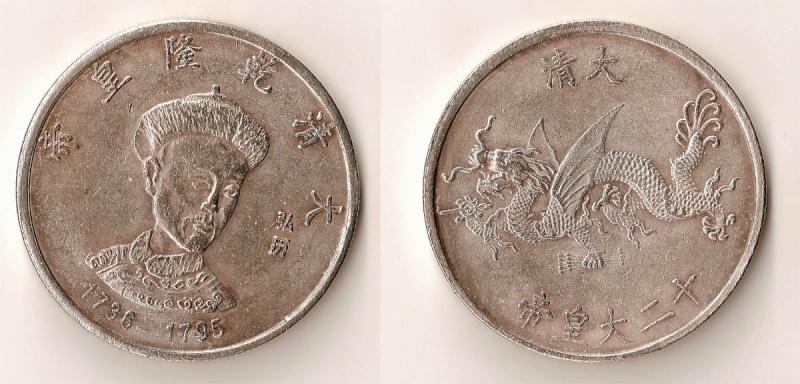 china o japonesa falsa?? Medall11