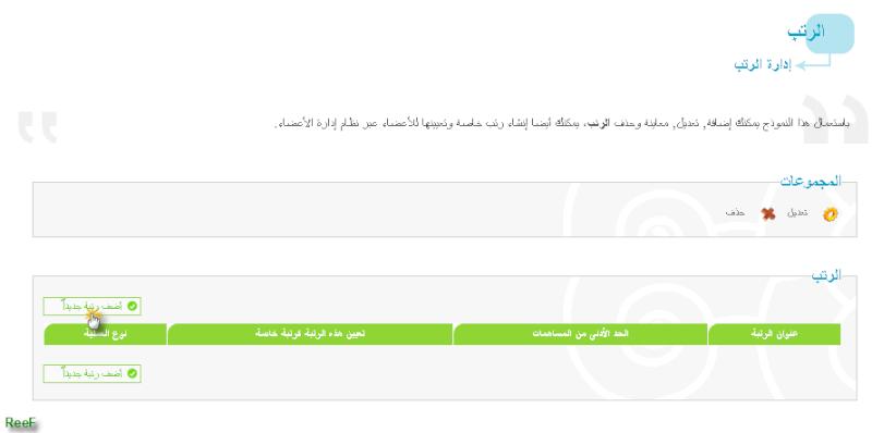 حصريا كود عدم آظهار آسم الرتبة!!! تظهر صورتها فقط !! مثل المستخدم فى الدعم 11-02-12