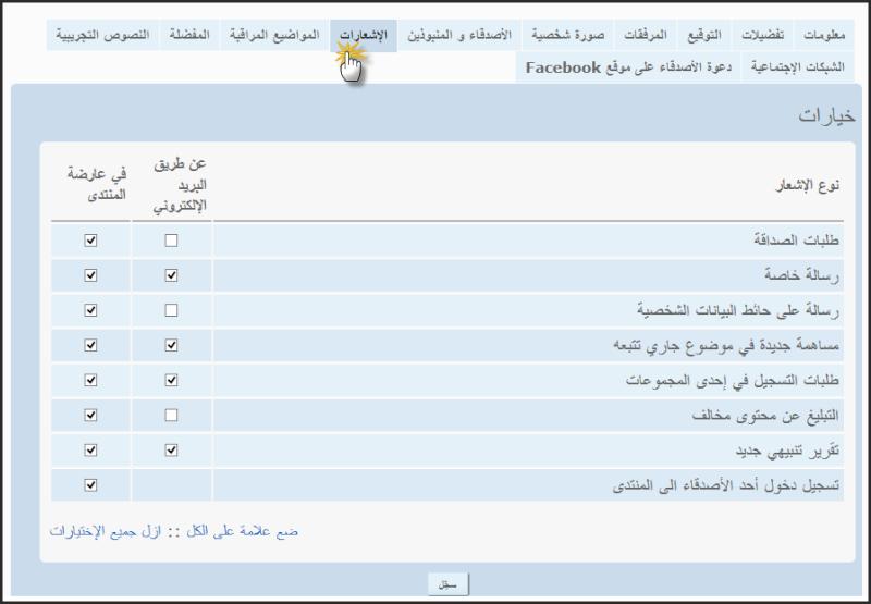 ترقية نضام الإشعارات الخاصة في أحلى المنتديات 21-08-10