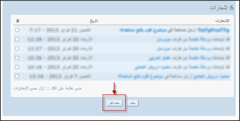ترقية نضام الإشعارات الخاصة في أحلى المنتديات 21-08-11