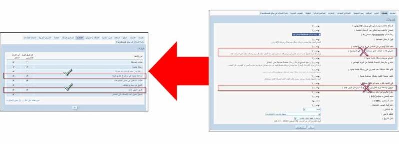 ترقية نضام الإشعارات الخاصة في أحلى المنتديات Untitl10