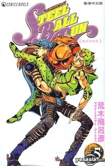 Steel Ball Run (JBA part 7) - Hirohiko Araki - Page 2 L_p10010