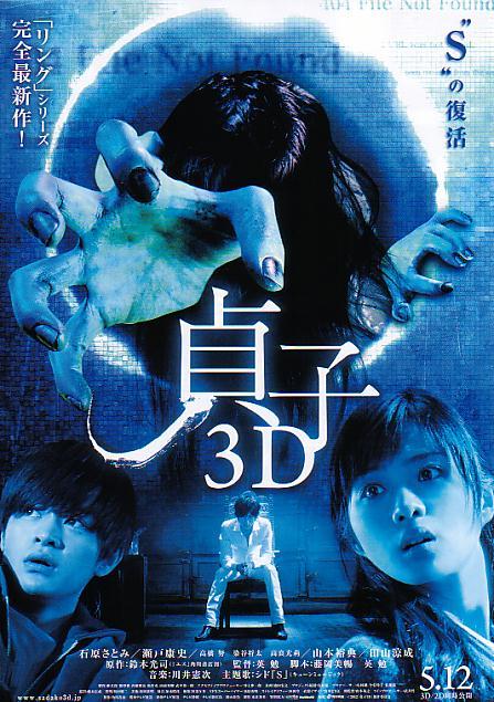 [Films] Ring Sadako10