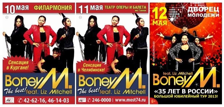 Boney M. feat.Liz Mitchell (гастрольный график) Dddddd13