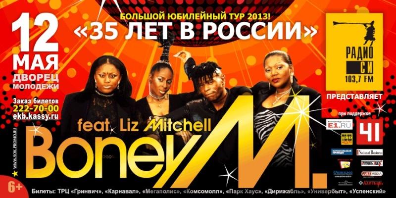 Boney M. feat.Liz Mitchell (гастрольный график) Ekat10