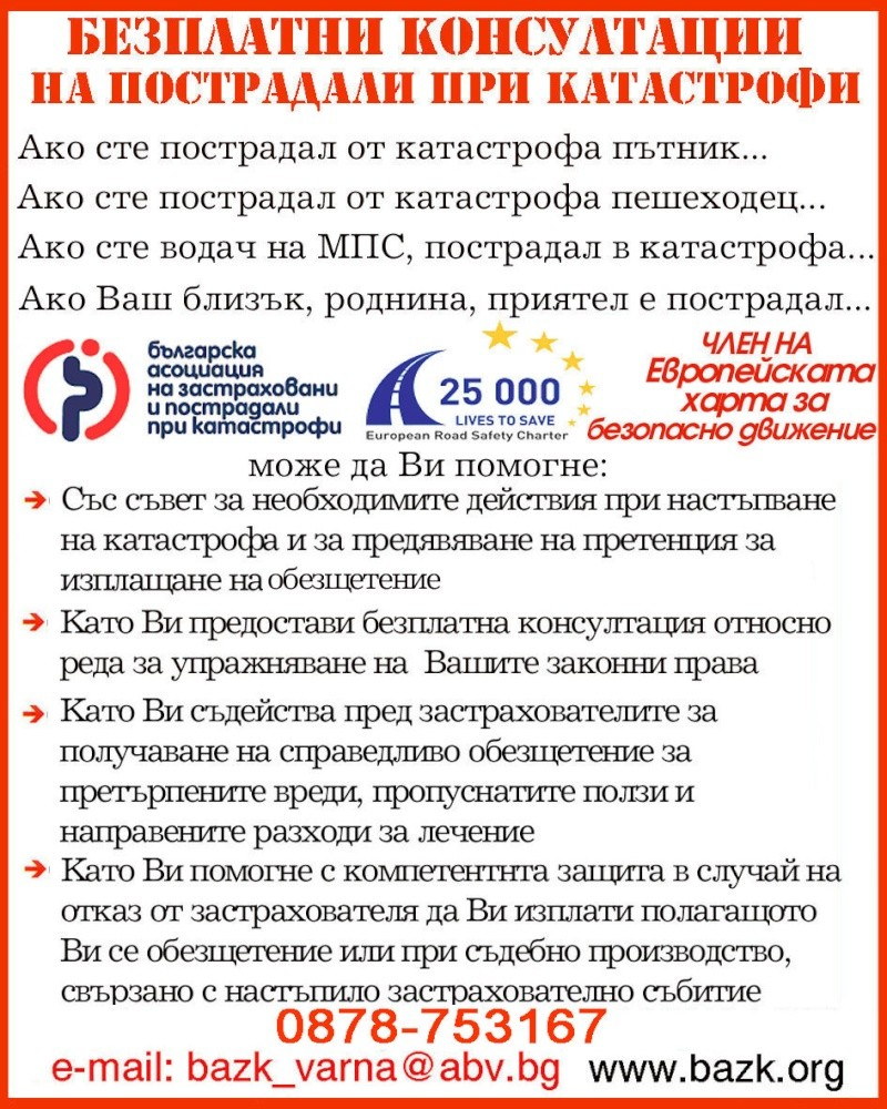 българия - АКО СТЕ ПОСТРАДАЛ В КАТАСТРОФА 112