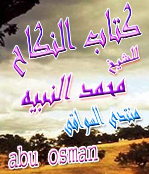 شرح كتاب النكاح لفضيلة الشيخ (محمد النبيه) 22210