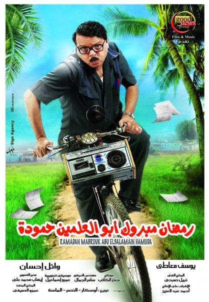 حصريا -محمد هنيدى -واغنيه مدارس - من فيلم رمضان مبروك ابو العلمين حموده N5434810