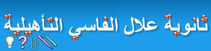 www.allal-fassi.tk