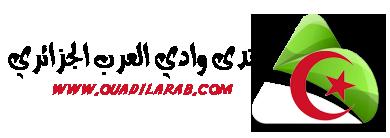 منتدى وادي العرب الجزائري
